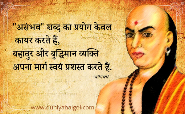 Great Thoughts By Chanakya in Hindi