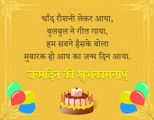 Happy Birthday SMS