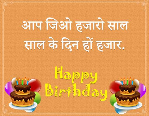 Happy Wala Birthday