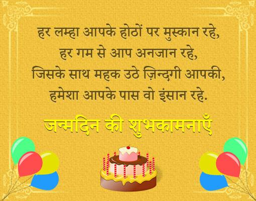 Hindi Birthday Wishes