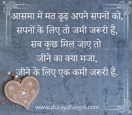 Inspirational Hindi Shayari on Life