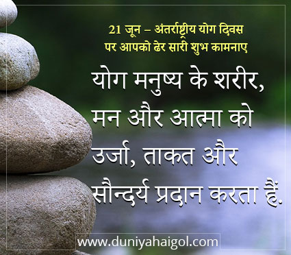 International Yoga Day 2017 SMS Quotes in Hindi