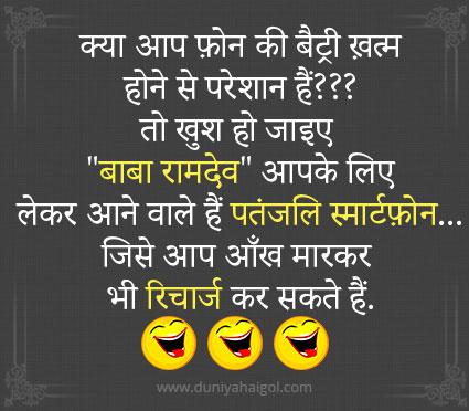 Jokes on Ramdev in Hindi