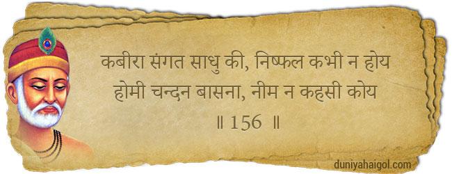 Kabir Ke Dohe 156