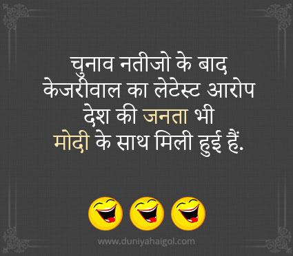 Kejriwal Funny Jokes