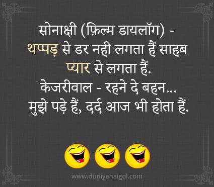 Kejriwal Jokes