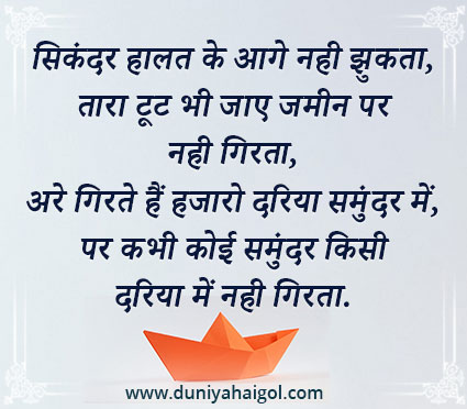 Leader Shayari Hindi Me