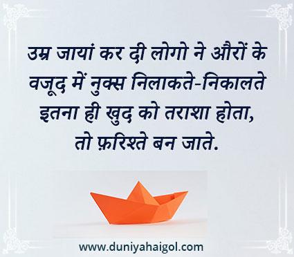 Leader Shayari in Hindi
