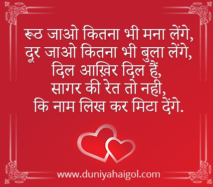 love hindi shayari duniyahaigol com