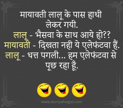 Mayawati Funny Jokes