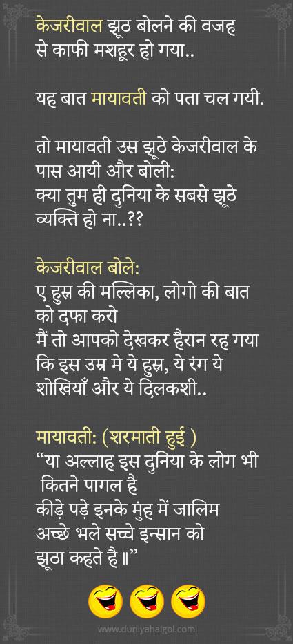 Mayawati Jokes