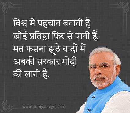 Modi Ji Shayari in Hindi
