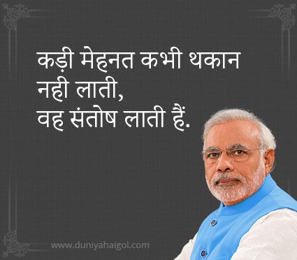 Modi Ji Shayari