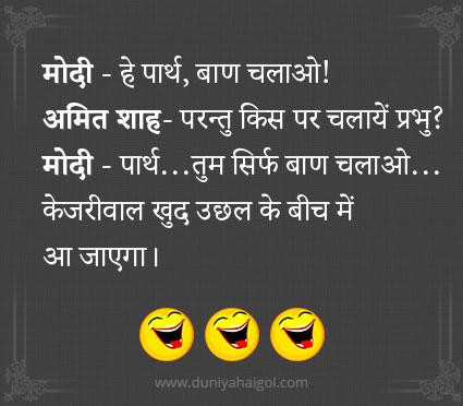 modi in hindi
