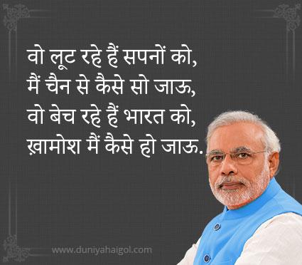 Modi Shayari Hindi Me