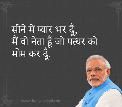 Modi Shayari in Hindi