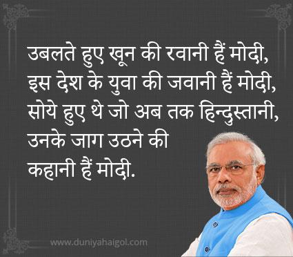 Modi Shayari