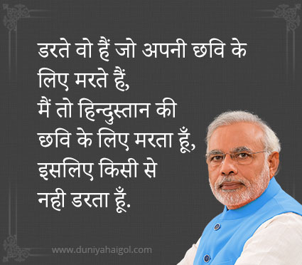 Narendra Modi Shayari