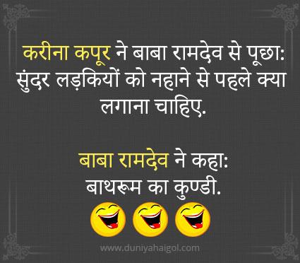 Ramdev Jokes Hindi Me