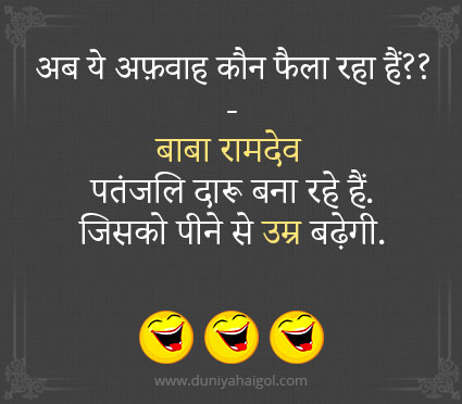 Ramdev Jokes on Hindi