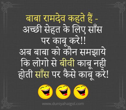 Ramdev Jokes