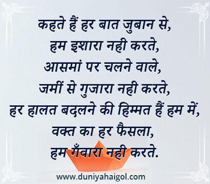 Shayari On Leader