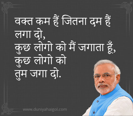 Shayari on Modi in Hindi