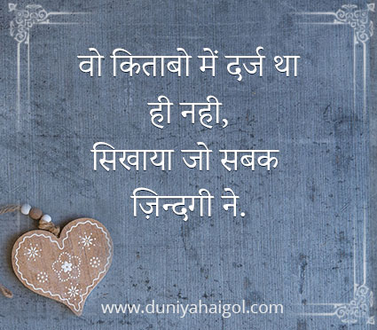 Shero Shayari on Life