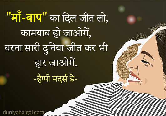 Special Quotes For My Mother In Hindi Best Hindi Blog 2019