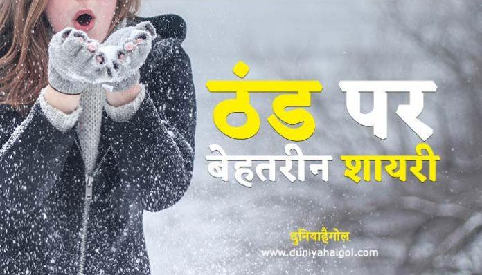 Winter Shayari