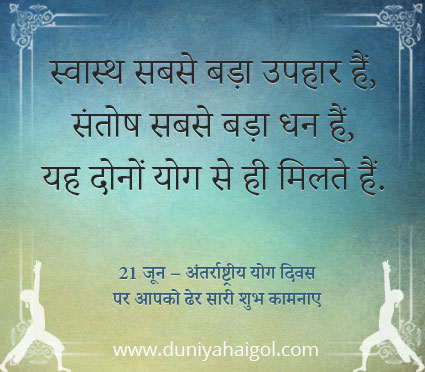 Yoga Day Hindi Message