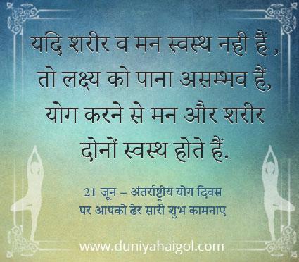 Yoga Day Hindi Status