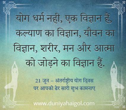 Yoga Day Whatsapp SMS in Hindi
