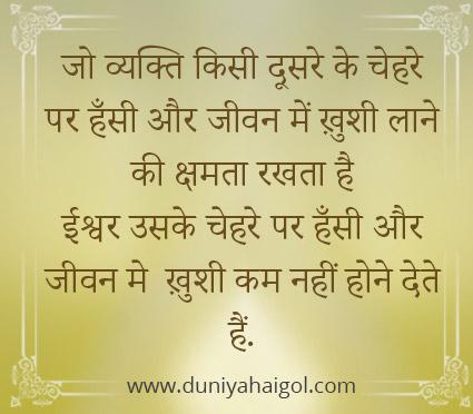 Anmol Bachan 2 Liner in Hindi
