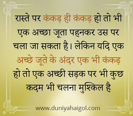 Anmol Bachan Hindi Me