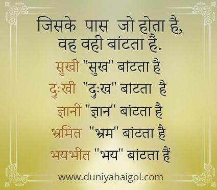 Anmol Bachan Images in Hindi