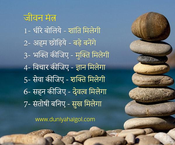 Anmol Bachan in Hindi