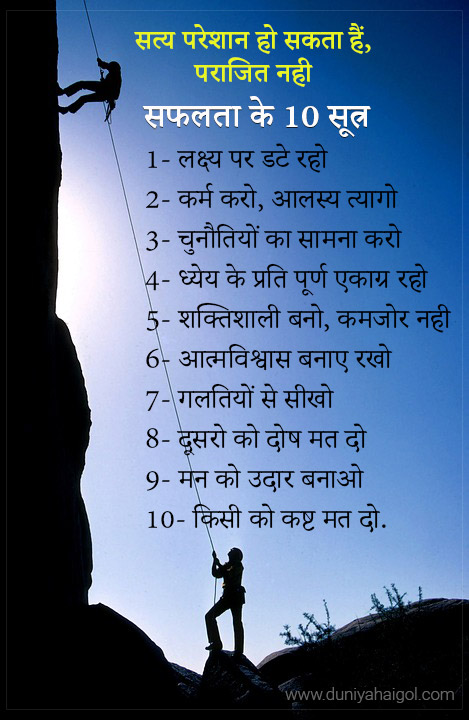 Anmol Vachan for Life and Success in Hindi