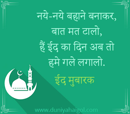 Best Eid Shayari in Hindi