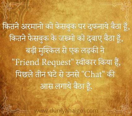 Best Facebook Shayari in Hindi