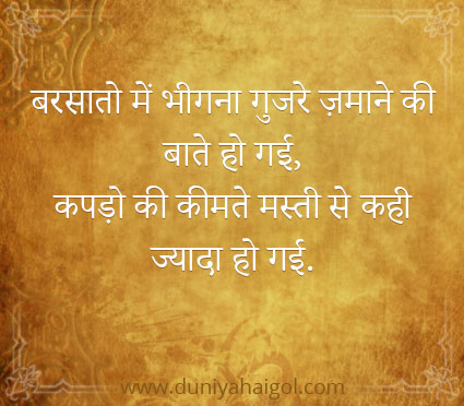 Best Facebook Shayari