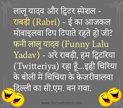 Best Lalu Jokes in Hindi