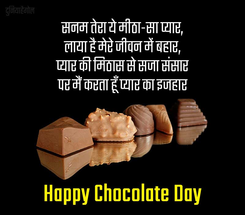 Chocolate Day Shayari Image in Hindi
