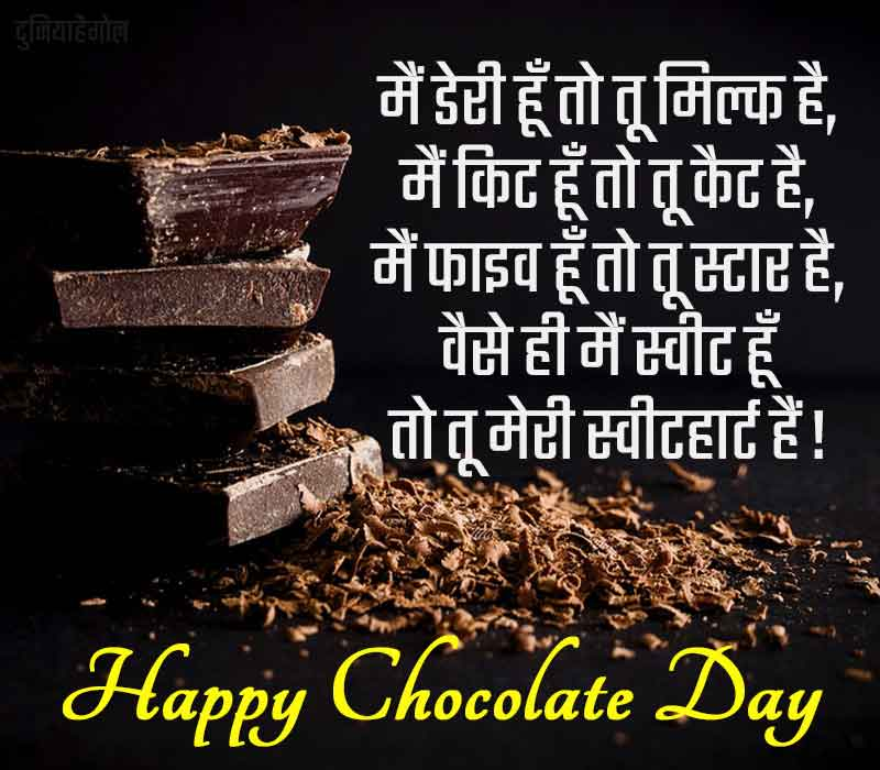 Chocolate Day Shayari
