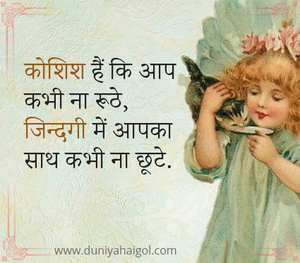 Cute Shayari in Hindi