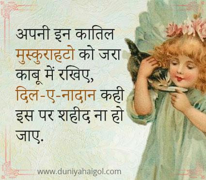 Cute Shayari
