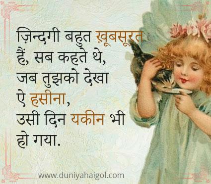 Cute Status Hindi Me