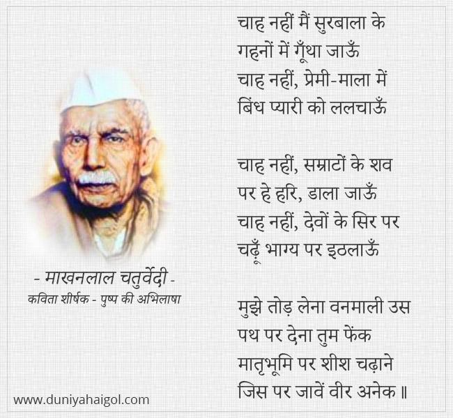 Desh Bhakti Kavita