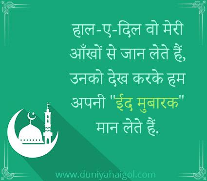 Eid Best Shayari