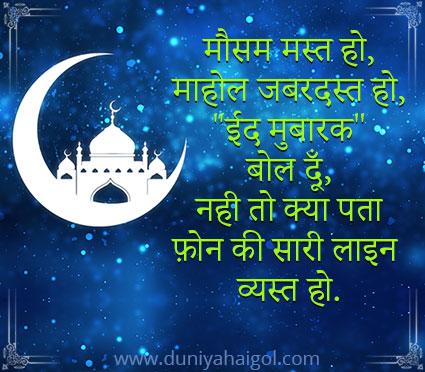 Eid Shayari in Hindi